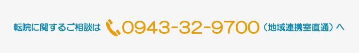 0943-32-9700